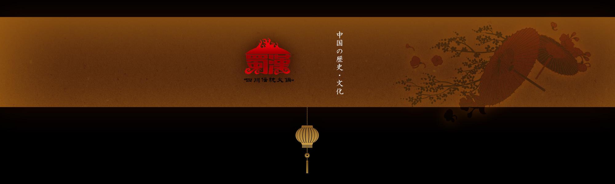 中国の歴史・文化